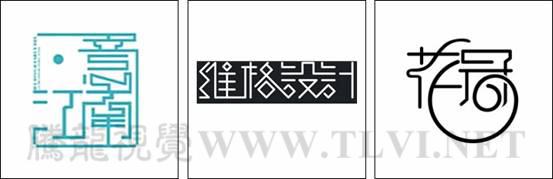 字体设计初学者必读(2)——中文字体设计